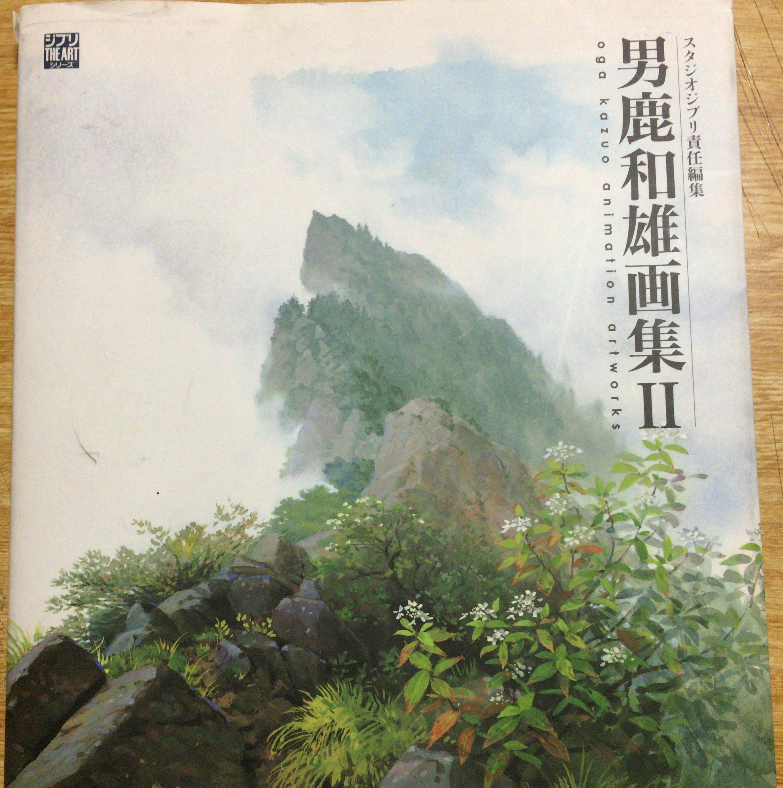 風景画の描き方を学べる!ジブリ背景画集「男鹿和雄画集Ⅱ